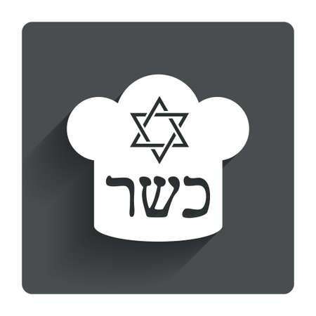 jewish star: Kosher food product sign icon. Natural Jewish food with star of David and Chef hat symbol. Gray flat square button with shadow. Modern UI website navigation. Vector Illustration