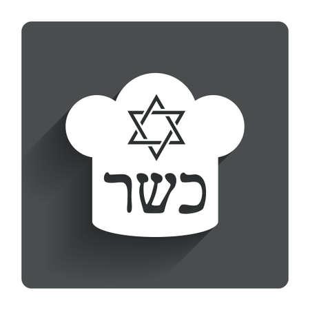 yiddish: Kosher prodotto alimentare sign icon. Cibo ebraico naturale con stella di Davide e Chef simbolo cappello. Grigio pulsante quadrato piatto con ombra. Sito web UI navigazione moderna. Vettore Vettoriali