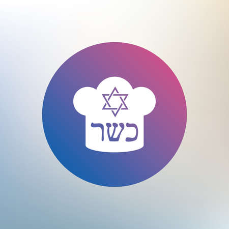 jewish food: Kosher food product sign icon. Natural Jewish food with star of David and Chef hat symbol. Icon on blurred background. Vector