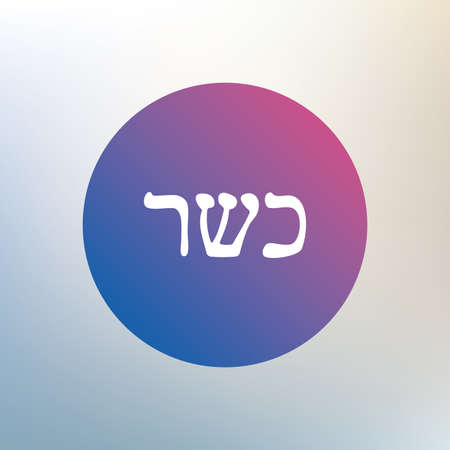 kosher: Kosher food product sign icon. Natural Jewish food symbol. Icon on blurred background. Vector