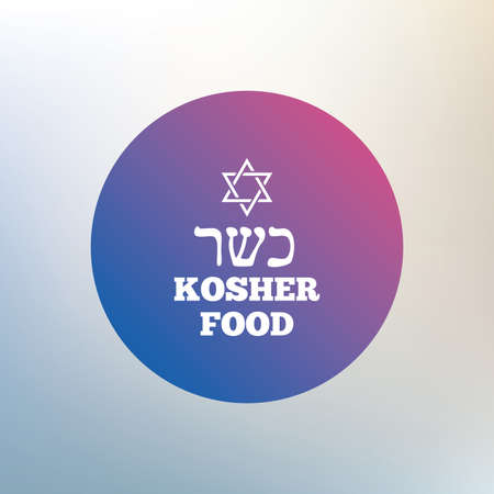 kosher: Kosher food product sign icon. Natural Jewish food with star of David symbol. Icon on blurred background. Vector Illustration