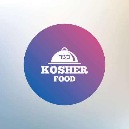 jewish food: Kosher food product sign icon. Natural Jewish food with platter serving symbol. Icon on blurred background. Vector Illustration