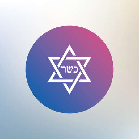 jewish star: Kosher food product sign icon. Natural Jewish food with star of David symbol. Icon on blurred background. Vector Illustration