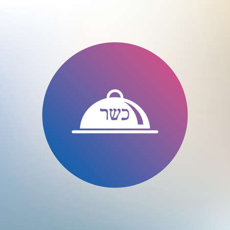kosher: Kosher food product sign icon. Natural Jewish food with platter serving symbol. Icon on blurred background. Vector Illustration