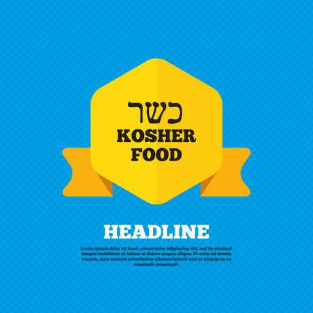 kosher: Kosher food product sign icon. Natural Jewish food symbol. Yellow label tag. Circles seamless pattern on back. Vector Illustration