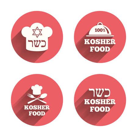 yiddish: Kosher icone dei prodotti alimentari. Cappello da cuoco con forchetta e cucchiaio segno. Stella di David. Simboli alimentari naturali. Cerchi rosa bottoni piatti con ombra. Vettore