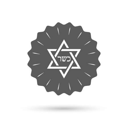 kosher: Vintage emblem medal. Kosher food product sign icon. Natural Jewish food with star of David symbol. Classic flat icon. Vector Illustration