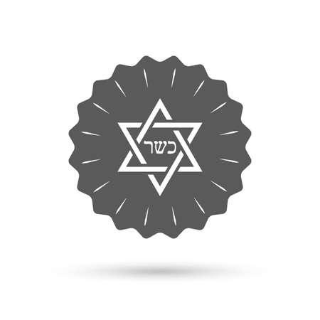 yiddish: Vintage emblem medal. Kosher food product sign icon. Natural Jewish food with star of David symbol. Classic flat icon. Vector Illustration