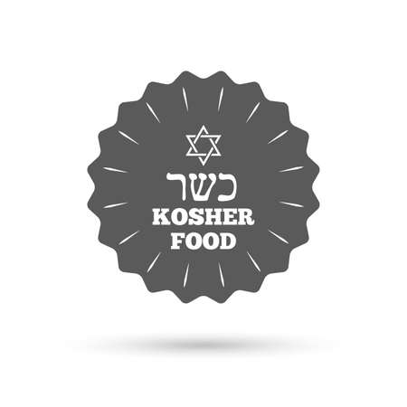 jewish food: Vintage emblem medal. Kosher food product sign icon. Natural Jewish food with star of David symbol. Classic flat icon. Vector Illustration
