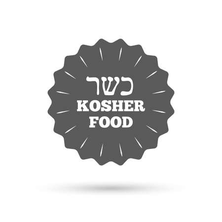 jewish food: Vintage emblem medal. Kosher food product sign icon. Natural Jewish food symbol. Classic flat icon. Vector