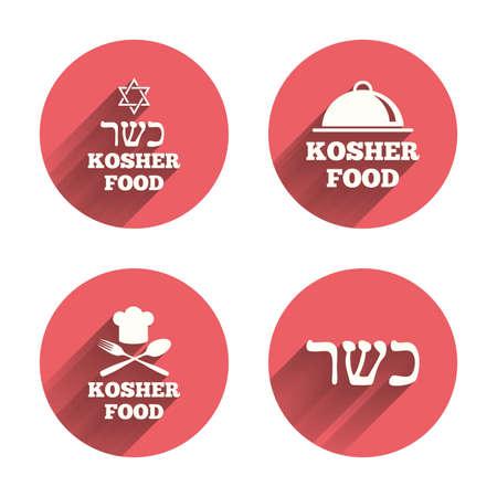 chef: Iconos de productos de comida kosher. Sombrero del cocinero con tenedor y cuchara signo. Estrella de David. Símbolos de alimentos naturales. Círculos rosados ??botones planos con sombra. Vector Vectores