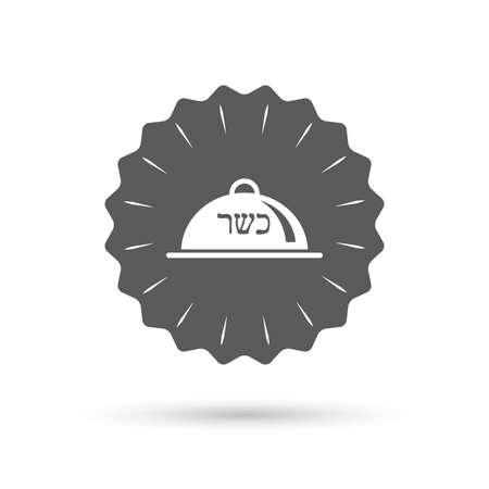 kosher: Vintage emblem medal. Kosher food product sign icon. Natural Jewish food with platter serving symbol. Classic flat icon. Vector