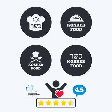 star product: Kosher food product icons. Chef hat with fork and spoon sign. Star of David. Natural food symbols. Star vote ranking. Client like and think bubble. Quotes with message. Illustration