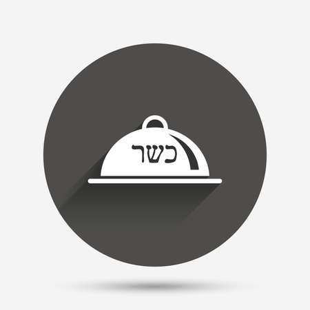 yiddish: Kosher food product sign icon. Natural Jewish food with platter serving symbol. Circle flat button with shadow. Vector
