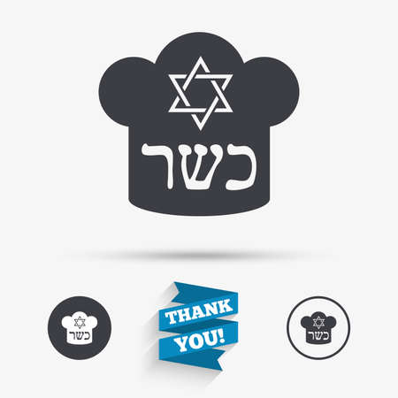 jewish food: Kosher food product sign icon. Natural Jewish food with star of David and Chef hat symbol. Flat icons. Buttons with icons. Thank you ribbon. Vector Illustration