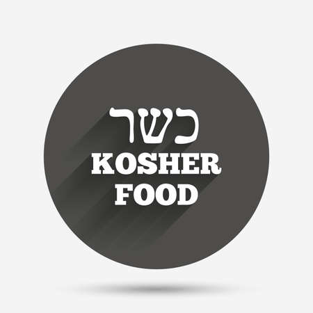 jewish food: Kosher food product sign icon. Natural Jewish food symbol. Circle flat button with shadow. Vector Illustration