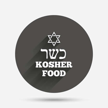 jewish star: Kosher food product sign icon. Natural Jewish food with star of David symbol. Circle flat button with shadow. Vector