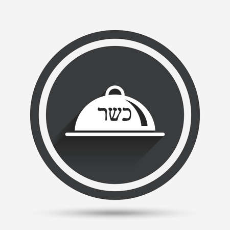 kosher: Kosher food product sign icon. Natural Jewish food with platter serving symbol. Circle flat button with shadow and border. Vector