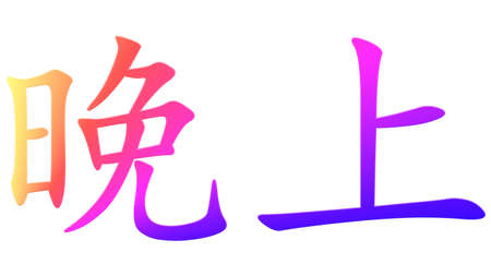 evening: Chinese character for evening