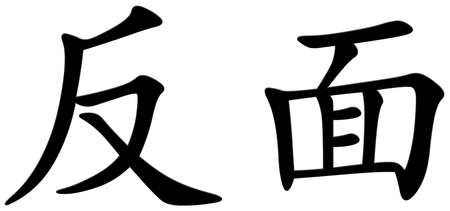 Chinese character to the contrary in black