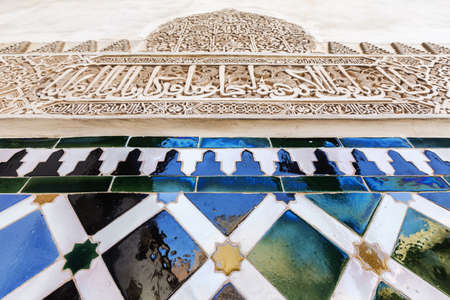 Low Angle View Of Arabic Script Relief Carving And Tiles