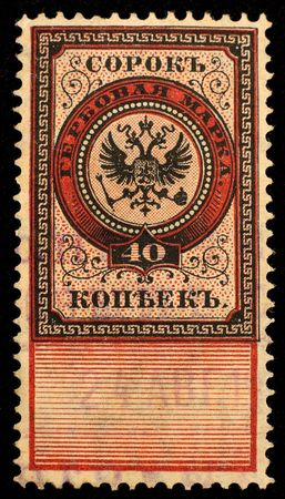 fiscal: Russian vintage fiscal stamp