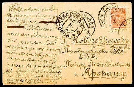 Old Russian postcard Stock Photo