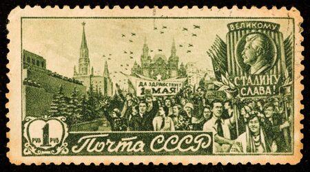 Vintage USSR postage stamp