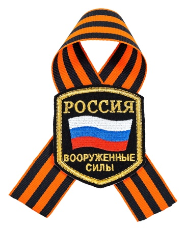 Russian military ribbon photo