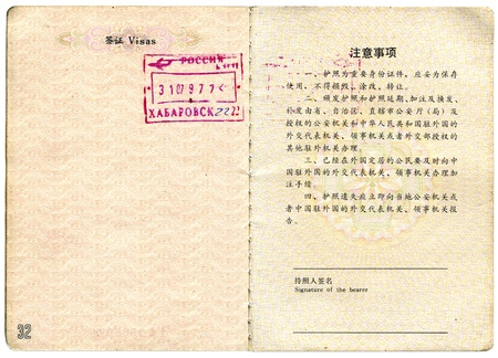 Passport of Peoples Republic of China. Pages for visa marks Stock Photo