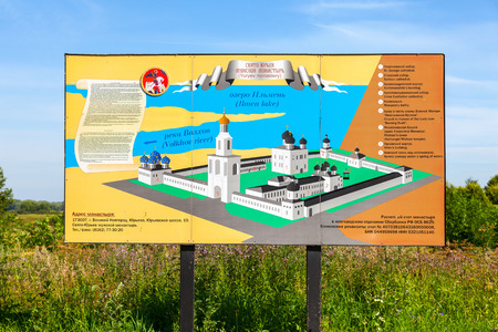 VELIKY NOVGOROD, RUSSIA - AUGUST 17, 2014: Plan of the St. George monastery. Was founded in 1030