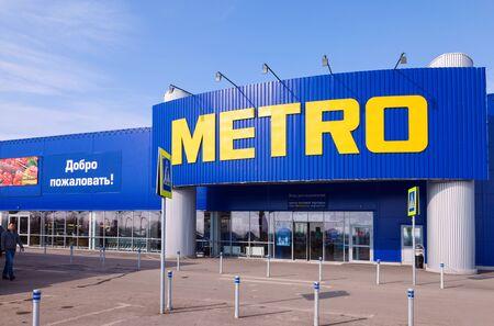 diversified: SAMARA, RUSSIA - MARCH 22, 2014: METRO Cash & Carry Samara Store. Metro Group is a German global diversified retail group based in Dusseldorf