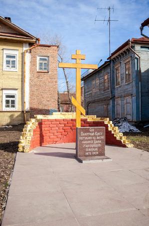 memorial cross: SAMARA, RUSSIA - APRIL 11, 2015: Memorial Cross on the site of an old believers church Editoriali