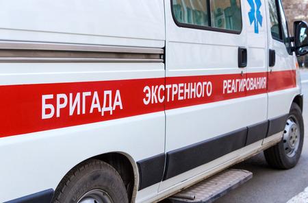 """ambulancia: SAMARA, Rusia - 26 de abril de 2015: Coche de la ambulancia estacionada en la calle. Texto en ruso: """"Equipo de la respuesta de emergencia"""" Editorial"""