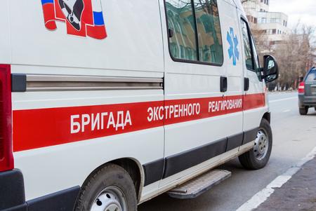 """humanismo: SAMARA, Rusia - 26 de abril de 2015: Coche de la ambulancia estacionada en la calle. Texto en ruso: """"Equipo de la respuesta de emergencia"""" Editorial"""