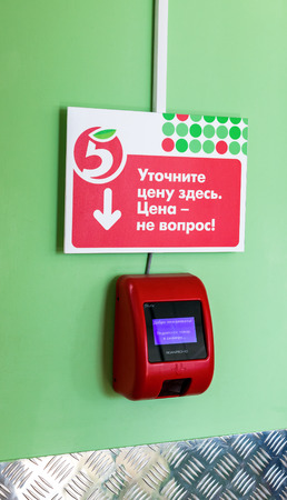 produce departments: SAMARA, RUSSIA - MAY 24, 2015: Barcode scanner on the wall in the supermarket Pyaterochka. One of largest retailer in Russia