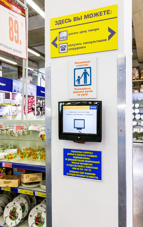 diversified: SAMARA, RUSSIA - MAY 31, 2015: Barcode scanner on the wall in the supermarket Metro.  Metro Group is a German global diversified retail and wholesale group Editorial