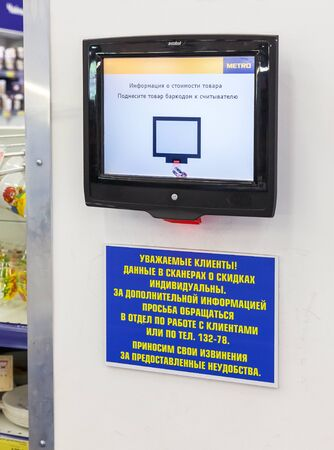 produce departments: SAMARA, RUSSIA - MAY 31, 2015: Barcode scanner on the wall in the supermarket Metro.  Metro Group is a German global diversified retail and wholesale group Editorial