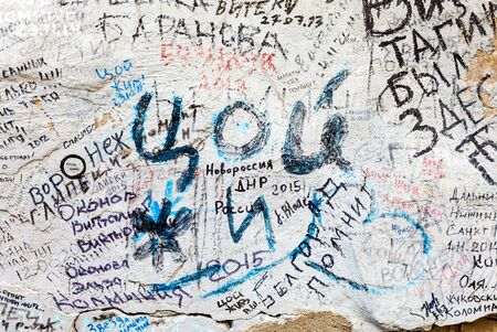 vandalize: Fragment of famous Viktor Tsoi wall on Blohin street 15 in St. Petersburg, Russia Stock Photo