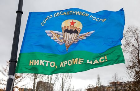 SAMARA, RUSSIA - NOVEMBER 4, 2015: Flag of the Union of Russian Paratroopers. Text on russian: Nobody except us