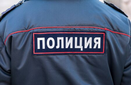 policeman: Midsection of russian policeman in uniform. Text on russian: Police