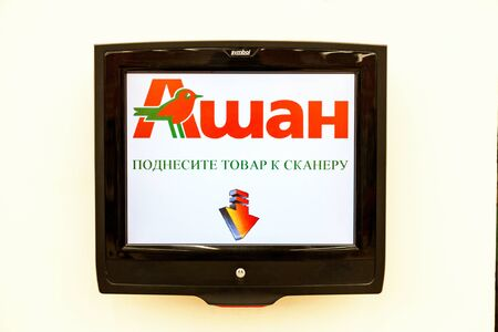produce departments: SAMARA, RUSSIA - NOVEMBER 22, 2015: Barcode scanner on the wall in the supermarket Auchan. French distribution network Auchan unites more than 1300 shops