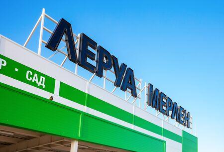 mago merlin: SAMARA, Rusia - 29 de noviembre, 2015: Leroy Merlin signo marca contra el cielo azul. Texto en ruso: Leroy Merlin Editorial
