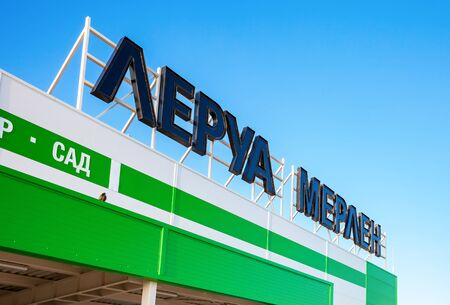 merlin: SAMARA, RUSSIA - NOVEMBER 29, 2015: Leroy Merlin brand sign against blue sky. Text in russian: Leroy Merlin