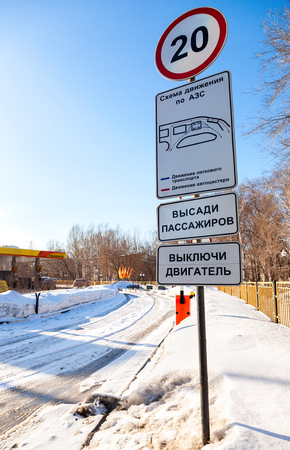 fueling pump: SAMARA, RUSSIA - FEBRUARY 20, 2016: Traffic sign and driving traffic on petrol station Rosneft. Text in russian: Disembarking passengers, turn off the engine