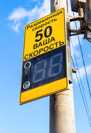 city limit: Police speed camera radar warning on street in city. Text in russian: Speed limit. Your speed