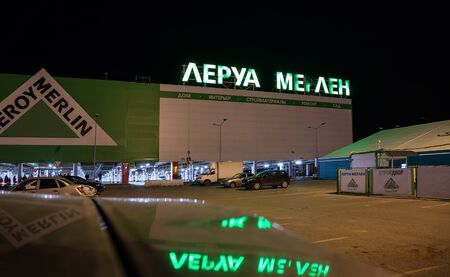 mago merlin: SAMARA, RUSSIA - SEPTEMBER 13, 2015: Leroy Merlin Samara Store at the night. Leroy Merlin is a French home-improvement and gardening retailer serving thirteen countries