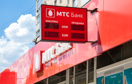 trading board: SAMARA, RUSSIA - JUNE 12, 2016: A sign with the logo office of the Russian MTS Bank. Text in russian: MTS Bank