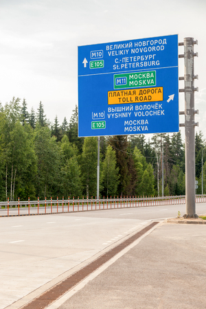schlagbaum: TVER REGION, RUSSIA - JUNE 26, 2016: Toll road. Russian highway number M11 Editorial