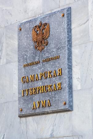 duma: SAMARA, RUSSIA - SEPTEMBER 10, 2016: Information table on the wall with inscription: Russian Federation. Samara Regional Duma. Provincial government office in Samara, Russia
